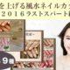 【無料プレゼント】運気を上げる風水ネイルデザインカタログ2016ラストスパート編