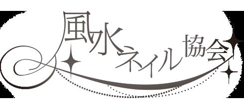 風水ネイル協会